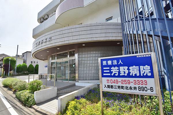 三芳野病院(本院)
