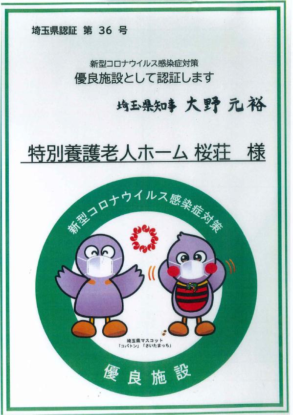 新型コロナウイルス感染症対策 優良施設