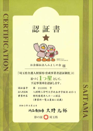 埼玉県介護人材採用・育成事業者認証制度 認証書